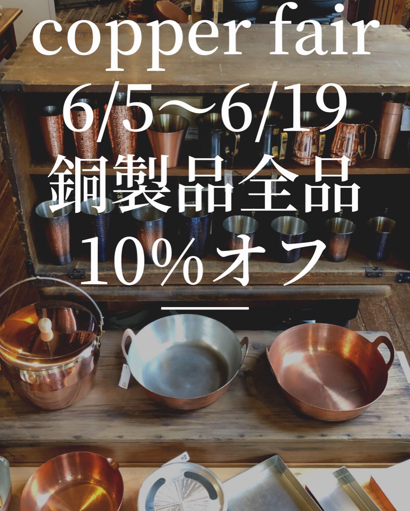 「copper fair」6/5〜6/19まで銅製品全品10%オフ天ぷら鍋、雪平鍋、玉子焼器、洗い桶、ロックカップ、ビアーマグ、タンブラー、ケトル、シェラカップなどなど…梅雨時のジメジメした季節はどうしても雑菌がましますね。滅菌効果の高い銅製品の力!是非このタイミングで^_^料理にも最適な銅製品!色鮮やかに料理をしたい!!!〜天ぷら揚げました!! 熱伝導が最高!温度が下がらない為、カラッと上がる。キッチンで使うだけじゃもったいない!!アウトドアで直火で飲みながらの天ぷらパーティーにもおすすめです!!〜Stove houseならではの、キッチンからアウトドアまでを網羅する幅広い使い方で^_^ #ストーブハウス原村 #薪ストーブ #薪ストーブのある暮らし #原村#八ヶ岳#銅製品#抗菌 #殺菌 #熱伝導#銅イオン #銅製#新潟#燕三条#鎚目 #雪平鍋 #天ぷら鍋 #料理好きな人と繋がりたい#天ぷら#フライ #串揚げ #とんかつ #からあげ #からっと #さっくり#アウトドア #アウトドア飯 #キャンプ#キャンプ飯