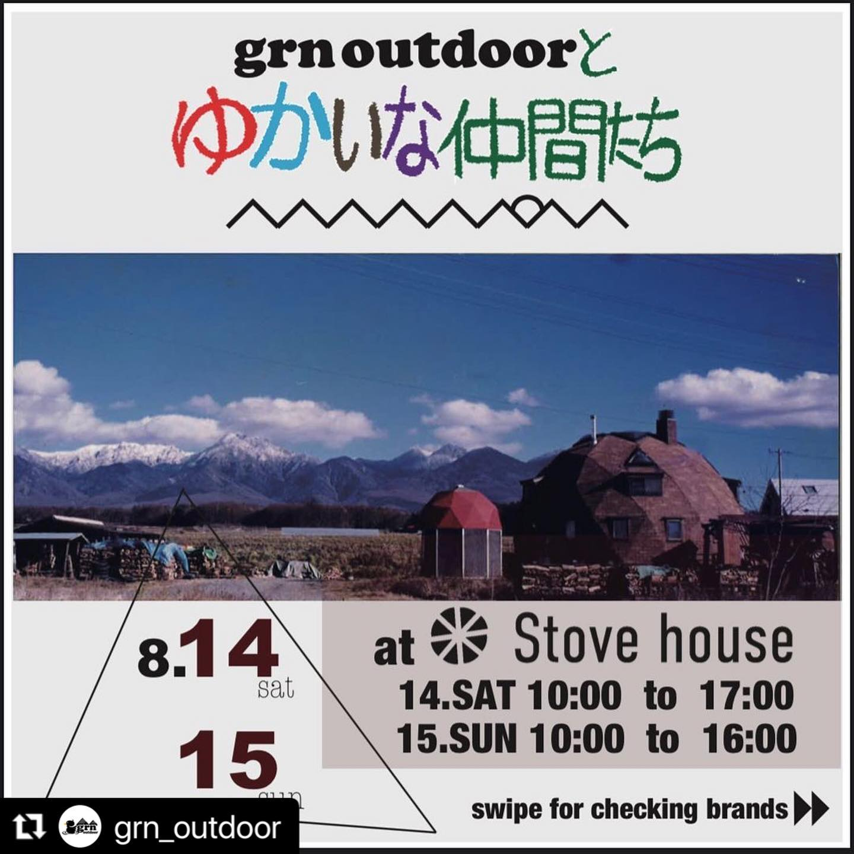 8月、お盆ど真ん中にpopupを開催いたします!その名もgrn outdoorとゆかいな仲間たち。grn outdoorさんをはじめ、話題沸騰中のアウトドアガレージブランドさん達が八ヶ岳に着陸します!各地で行われるpopupイベントにて必ず一回は目にする事のあるブランドさん達で、とてもゆかいな人達です笑是非ともお待ちしております@stovehouse.woodstove #Repost @ #Repost @grn_outdoor with @make_repost・・・8月は熱いイベントがもう1つあります🏾『grn outdoorとゆかいな仲間たち』と題したPOPUPイベントをStove house原村店にて行いますStove houseさんは薪ストーブと暮らしの道具を扱うお店で僕らも薪ストーブの魅力をたっぷり教えてもらっています!お会いする度に熱い話と熱い夜を共にさせてもらっており、毎度お世話になってる仲間ブランドに声掛けさせて頂き今回の激アツなPOPUPイベントにつながりました🤝🤝🤝各ブランド激アツなプロダクトを持ってきてくれるので、出店ブランドを要チェック🏾・日時8月14日  10時〜17時8月15日  10時〜16時・場所Stove house 原村店 (屋外スペース)長野県諏訪郡原村5252-1【出店ブランド】 ・8Peaks BREWING @8peaksbrewing  ・BEER CAMP GEEKS @beercampgeeks ・BRENDS @brends.jp・clef @clefhats ・grn outdoor @grn_outdoor・HELSPORT,WORK TUFF GEAR @feel_ablaze ・JRD by JARLD @jrd_by_jarld ・MANIKA @manikafactory ・platchamp @platchamp ・TSUNOKAWA FARM @tsunokawafarm ・WINDY AND RAINY @windyandrainy.tokyo ・YOKA @yoka_twelvetone来場される方は下記ご理解ご協力の程よろしくお願いします!*************************・小さいお子様連れのお客様は場内の車の運行等に充分お気を付けください 【新型コロナ感染症対策として】・店内スタッフにより消毒は徹底しております・接客の際にマスクをつけさせていただいております*************************駐車場のご案内🚐お店の駐車場とは別に臨時で駐車場①、駐車場②をご用意します。(画像3枚目)※駐車場①は雨天時は使えないので、状況は当日ご案内させて頂きます。最後に先輩方のブランドに集まって頂いているのにゆかいな仲間たちとか言ってすいません🏻♂️🏻♂️🏻♂️🏻♂️#grnoutdoorとゆかいな仲間たち #popup#ストーブハウス原村 #薪ストーブ#八ヶ岳の薪ストーブ専門店 #8peaksbrewing #beercampgeeks #brends#clef #grnoutdoor #helsport #jrdbyjarld #manikafactory #platchamp #tsunokawafarm #windyandrainy #worktuffgear#yoka#camp #camping #beer #campinggear #outdoor #キャンプ #アウトドア #キャンプギア